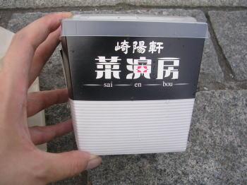 20060717i.jpg