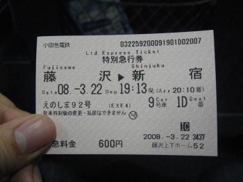 20080324c.jpg