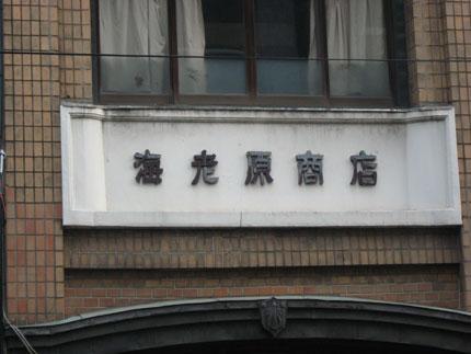 20090804c.jpg