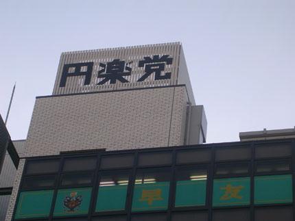 20090909e.jpg